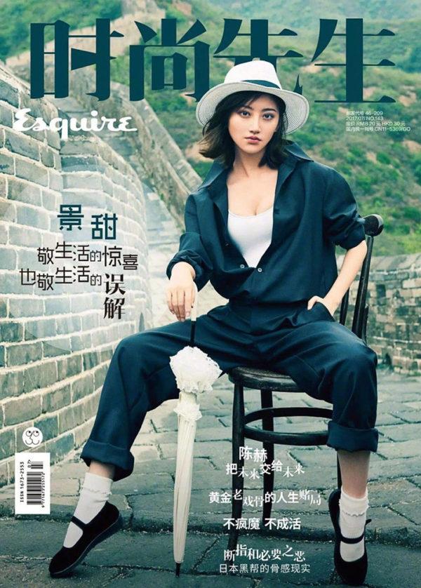 Esquire China 1